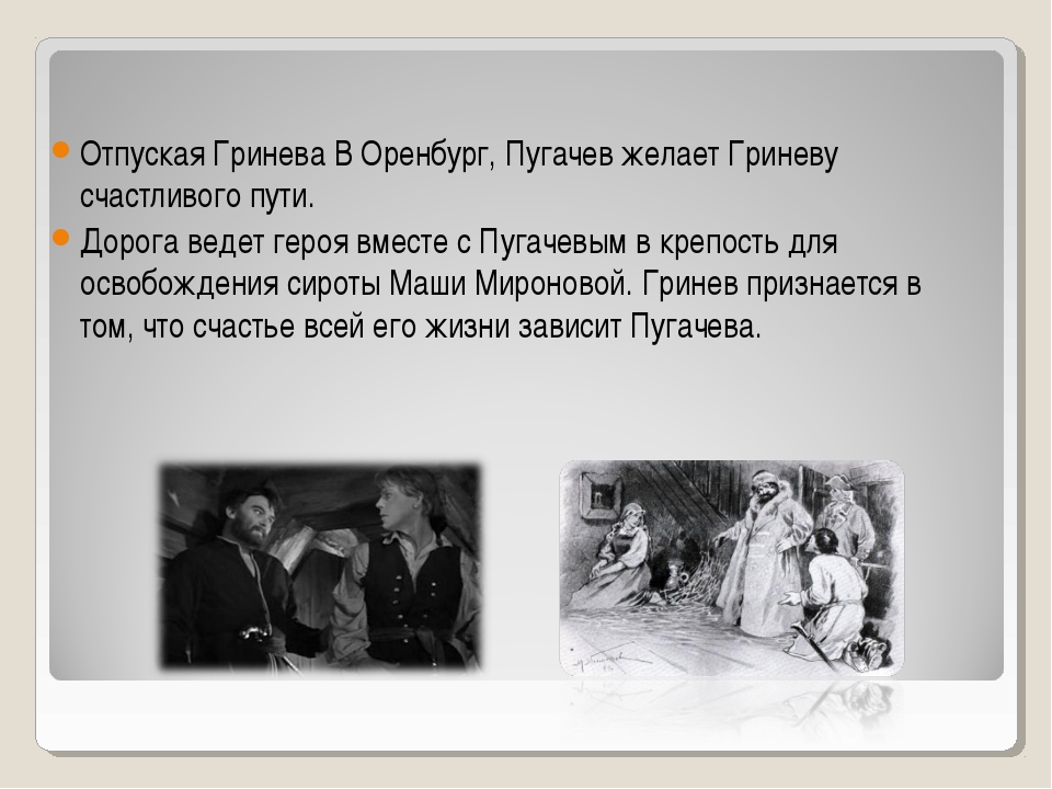 Отпуская Гринева В Оренбург, Пугачев желает Гриневу счастливого пути. Дорога...