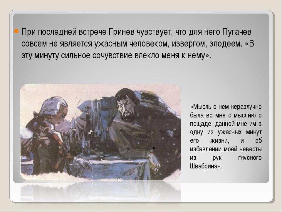 При последней встрече Гринев чувствует, что для него Пугачев совсем не являе...