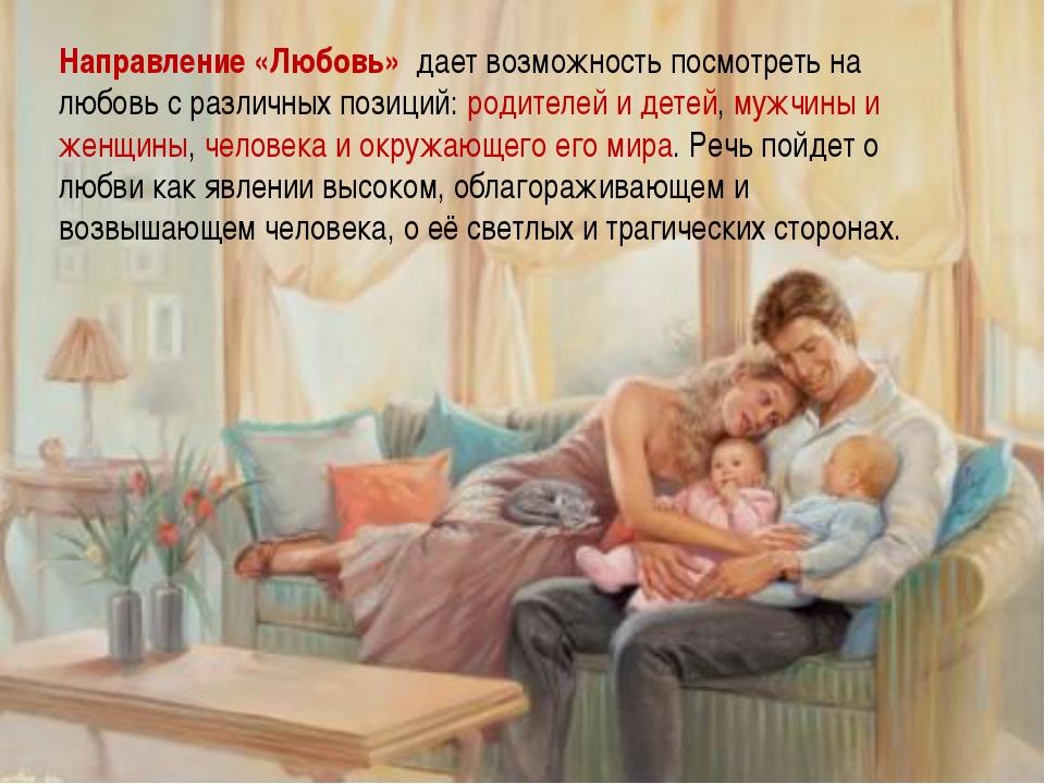 Направление «Любовь» дает возможность посмотреть на любовь с различных позиц...