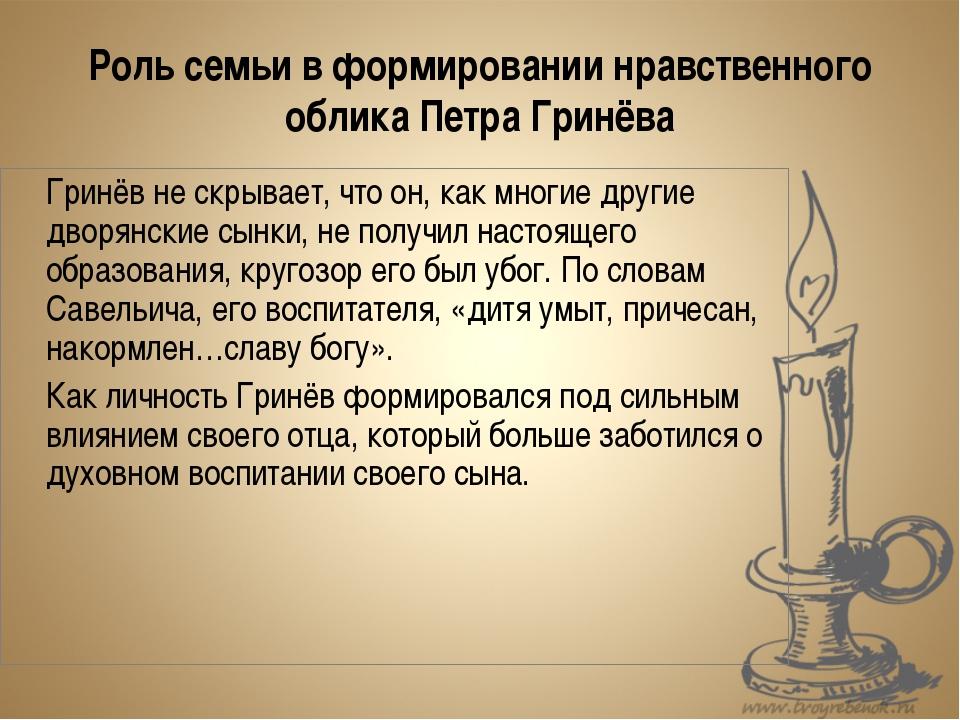 Роль семьи в формировании нравственного облика Петра Гринёва Гринёв не скрыв...