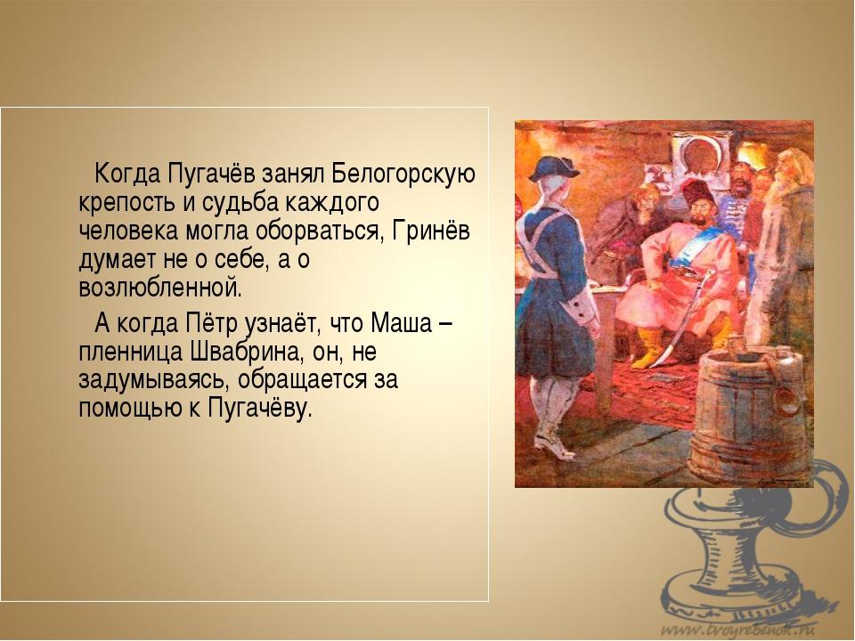 Когда Пугачёв занял Белогорскую крепость и судьба каждого человека могла...