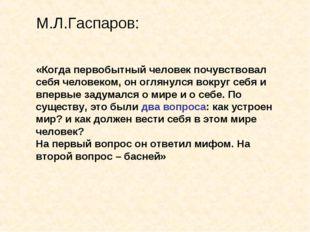 М.Л.Гаспаров: «Когда первобытный человек почувствовал себя человеком, он огля