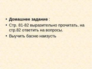 Домашнее задание : Стр. 81-82 выразительно прочитать, на стр.82 ответить на в