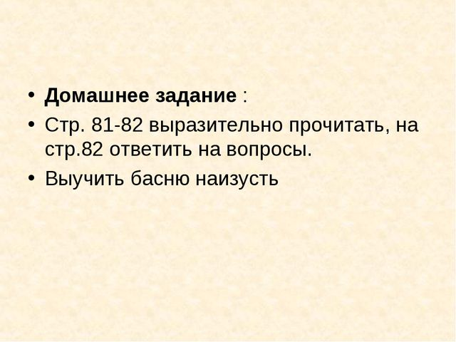 Домашнее задание : Стр. 81-82 выразительно прочитать, на стр.82 ответить на в...
