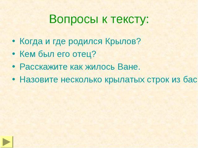Вопросы к тексту: Когда и где родился Крылов? Кем был его отец? Расскажите ка...