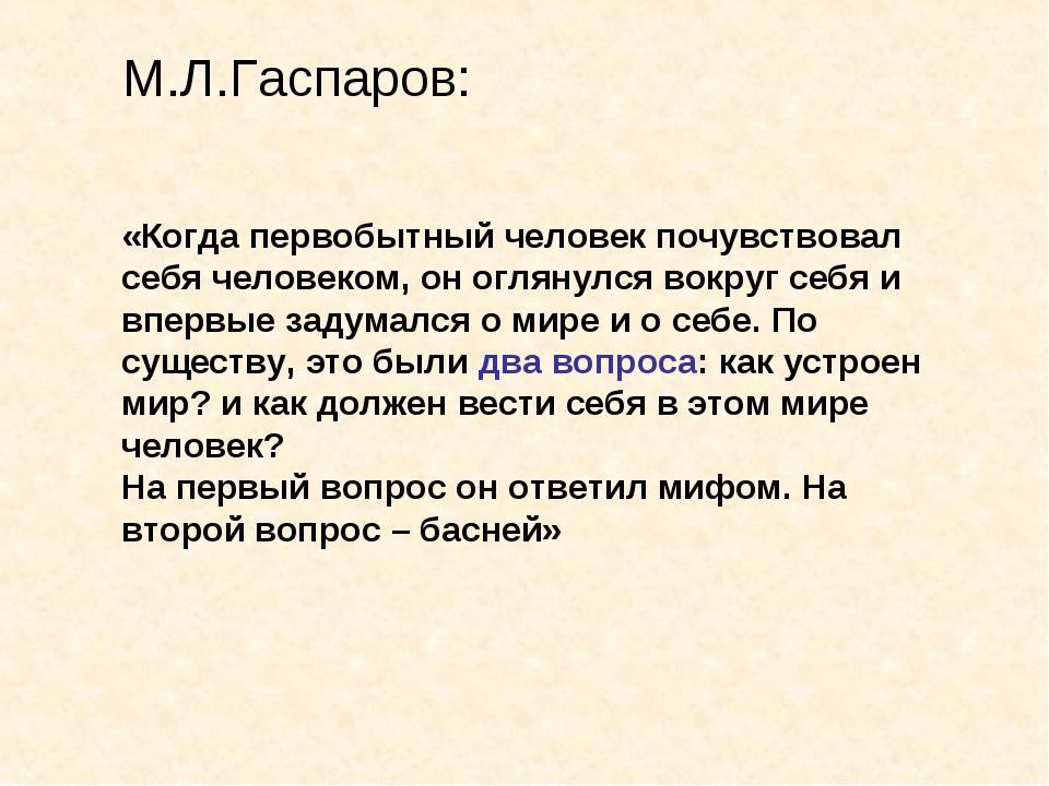 М.Л.Гаспаров: «Когда первобытный человек почувствовал себя человеком, он огля...