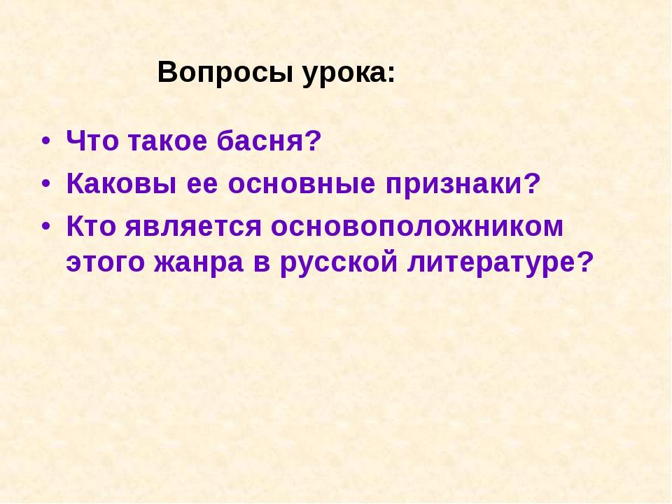 Вопросы урока: