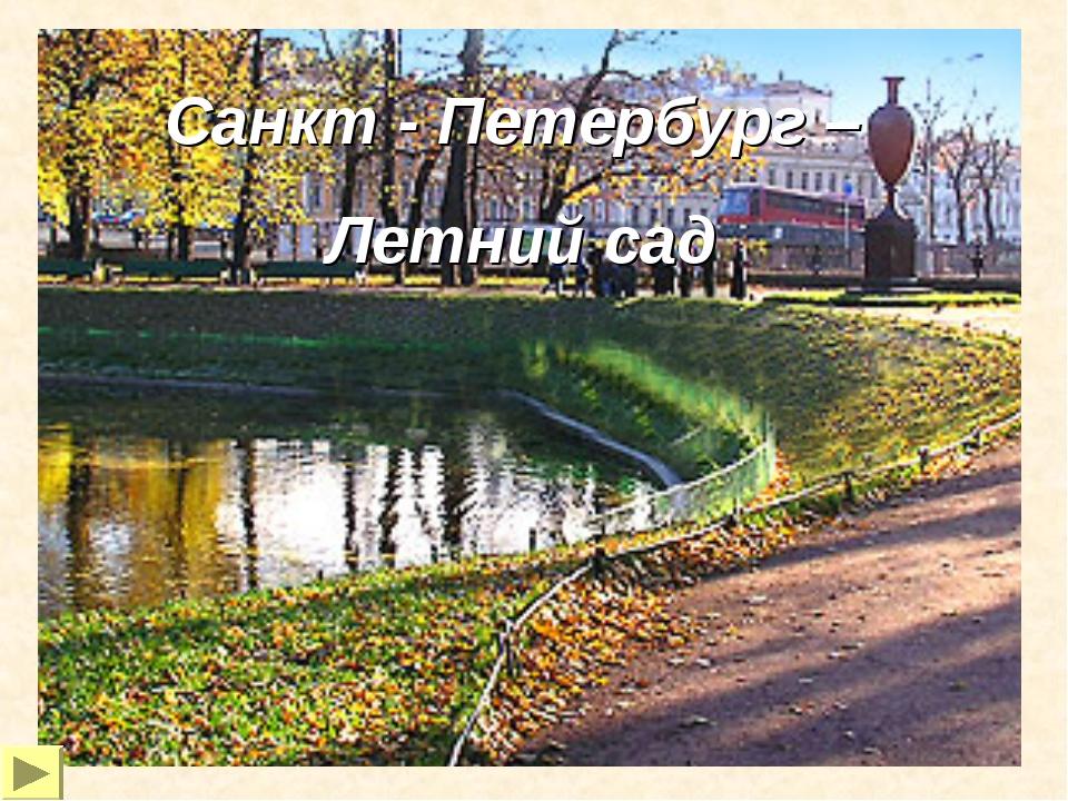 Санкт - Петербург – Летний сад