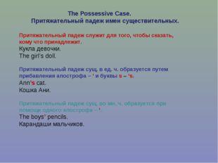 The Possessive Case. Притяжательный падеж имен существительных. Притяжательн