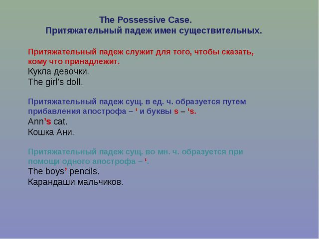 The Possessive Case. Притяжательный падеж имен существительных. Притяжательн...