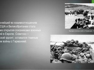 Важнейшей во взаимоотношениях СССР, США и Великобритании стала проблема откр