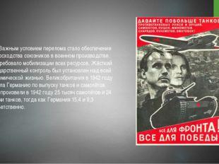 Важным условием перелома стало обеспечение превосходства союзников в военном