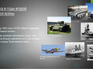 К концу 1942 года и СССР обошёл Германию в выпуске боевой техники. В целом