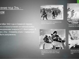 В октябре 1942 года в Северной Африке перешли в контрнаступление английские