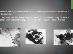 Основные события второй мировой войны по - прежнему разворачивались на совет