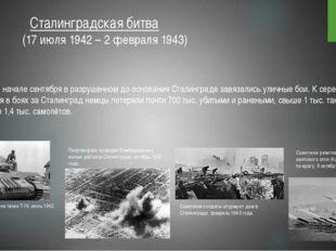 В начале сентября в разрушенном до основания Сталинграде завязались улич
