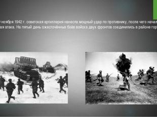 19 ноября 1942 г. советская артиллерия нанесла мощный удар по противнику, по