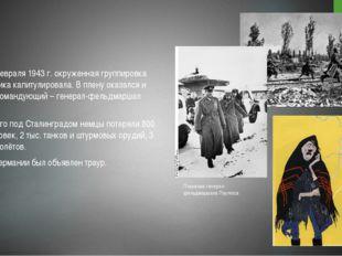 2 февраля 1943 г. окруженная группировка противника капитулировала. В плену