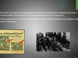 Летом 1943 года немецкое командование планировало взять реванш за зимнее пор