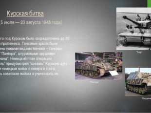 Курская битва (5 июля — 23 августа 1943 года) Всего под Курском было