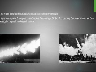 12 июля советские войска перешли в контрнаступление. Красная армия 5 август