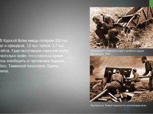 В Курской битве немцы потеряли 500 тыс. солдат и офицеров, 1,5 тыс. танков,
