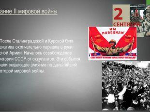 Окончание II мировой войны После Сталинградской и Курской битв инициатива о