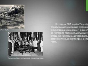 Вступление США в войну 7 декабря 1941 способствовало завершению создания а