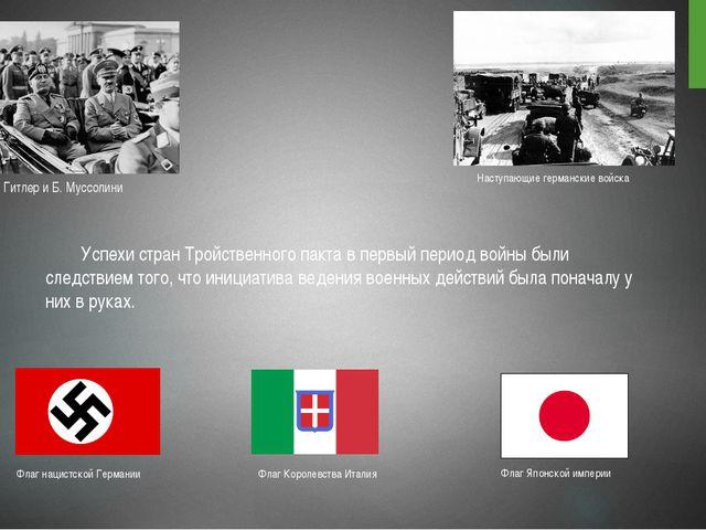 Успехи стран Тройственного пакта в первый период войны были следствием того,...