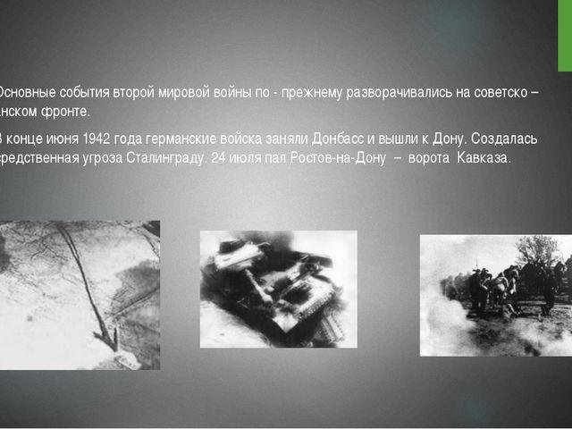 Основные события второй мировой войны по - прежнему разворачивались на совет...