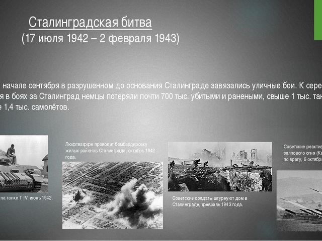 В начале сентября в разрушенном до основания Сталинграде завязались улич...