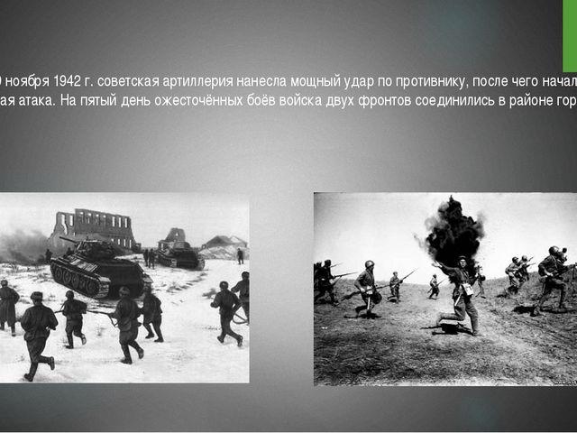 19 ноября 1942 г. советская артиллерия нанесла мощный удар по противнику, по...