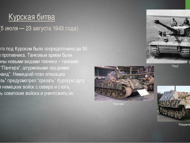 Курская битва (5 июля — 23 августа 1943 года) Всего под Курском было...