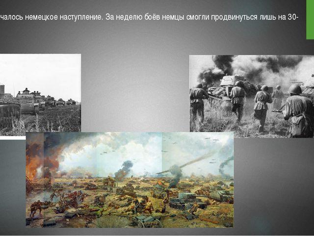 5 июля началось немецкое наступление. За неделю боёв немцы смогли продвинуть...