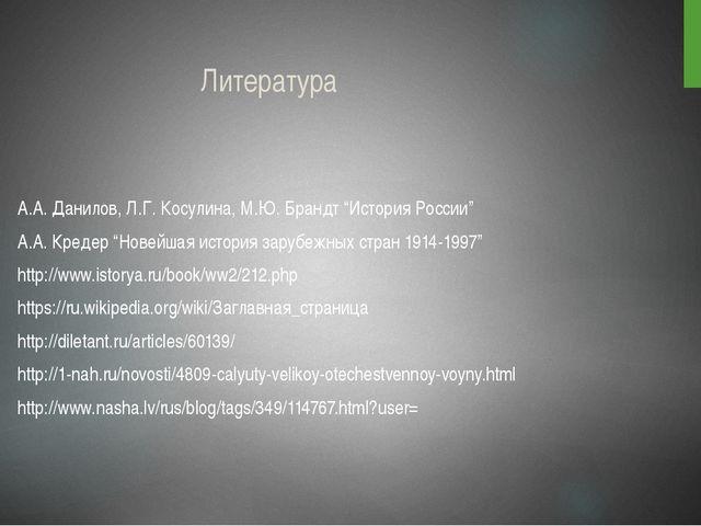 "Литература А.А. Данилов, Л.Г. Косулина, М.Ю. Брандт ""История России"" А..."
