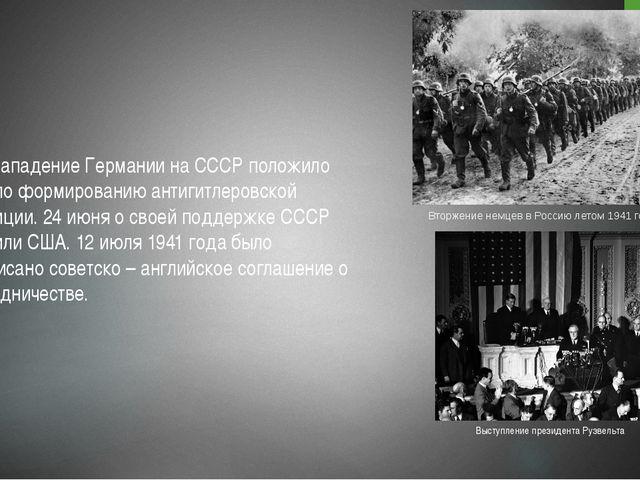 Нападение Германии на СССР положило начало формированию антигитлеровской коа...