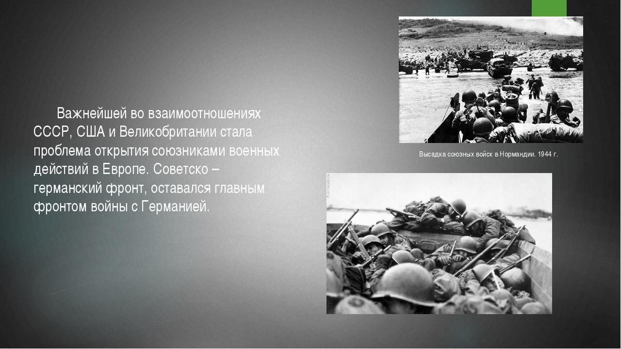Важнейшей во взаимоотношениях СССР, США и Великобритании стала проблема откр...