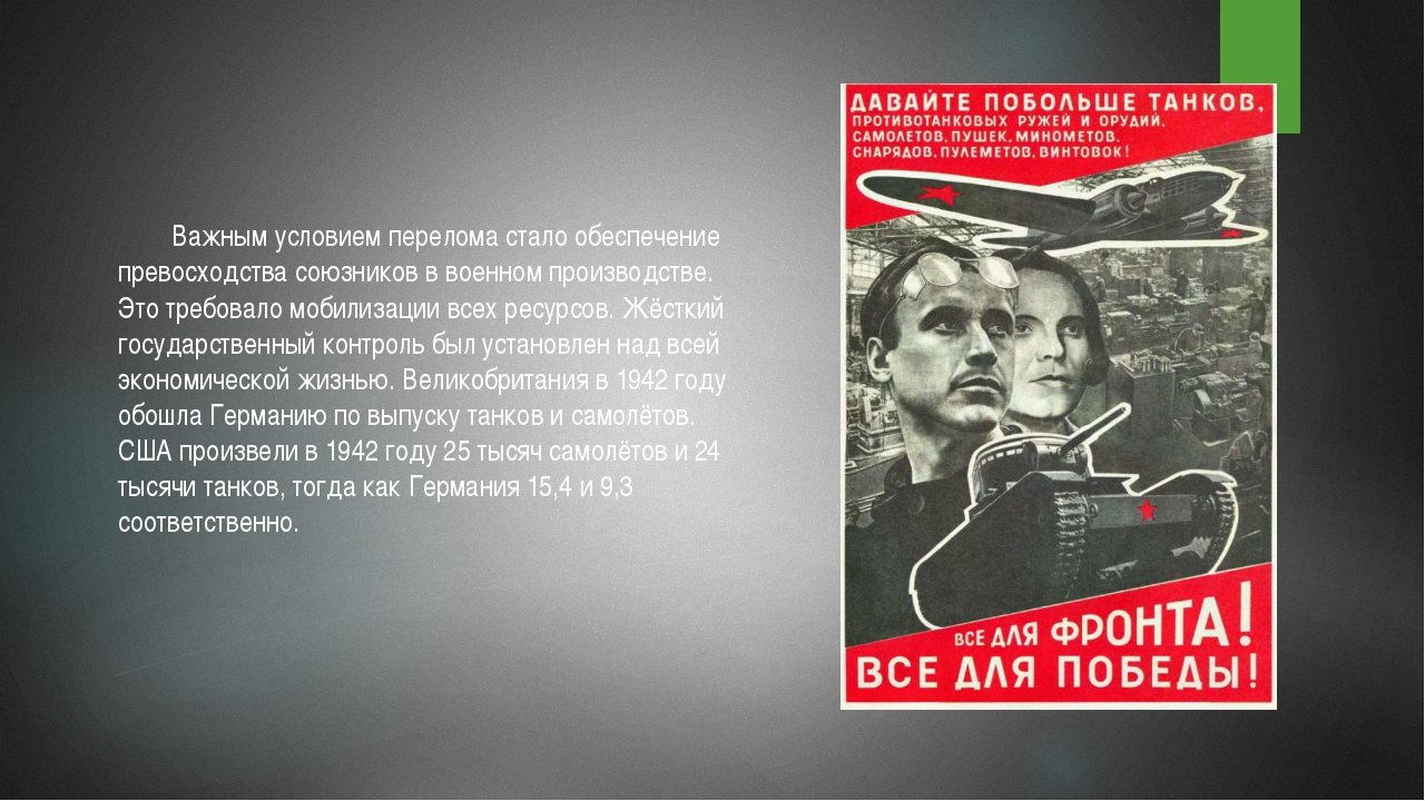 Важным условием перелома стало обеспечение превосходства союзников в военном...