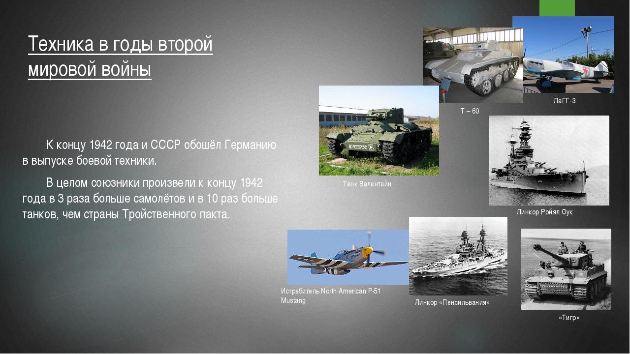 К концу 1942 года и СССР обошёл Германию в выпуске боевой техники. В целом...