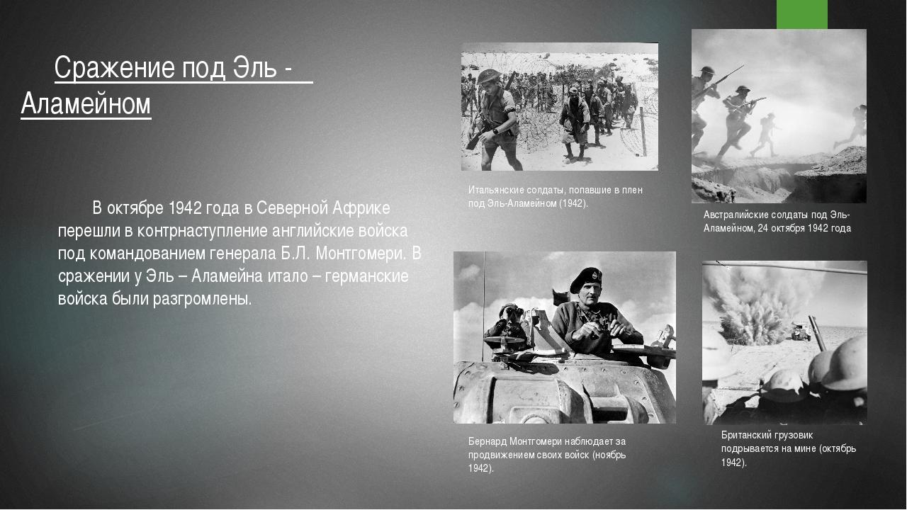 В октябре 1942 года в Северной Африке перешли в контрнаступление английские...