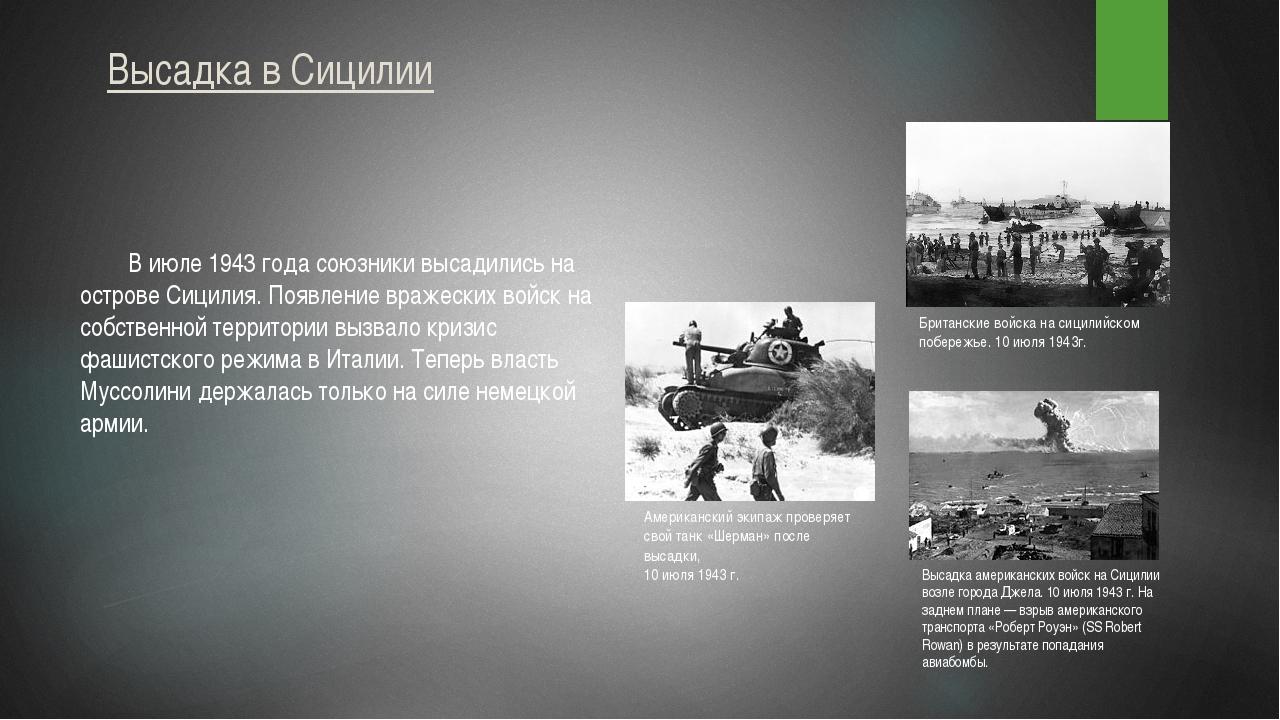 Высадка в Сицилии В июле 1943 года союзники высадились на острове Сицилия....