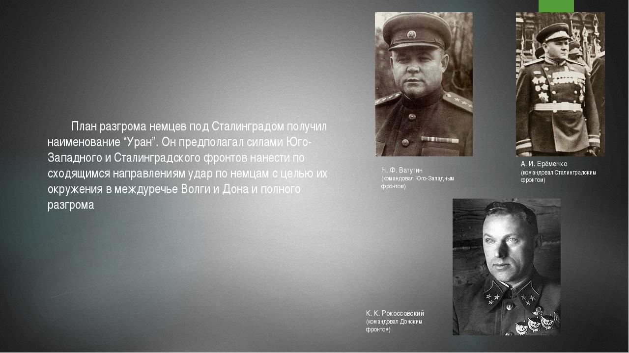 """План разгрома немцев под Сталинградом получил наименование """"Уран"""". Он предпо..."""