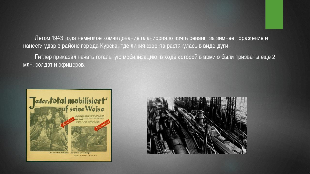 Летом 1943 года немецкое командование планировало взять реванш за зимнее пор...