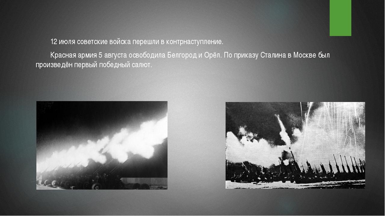 12 июля советские войска перешли в контрнаступление. Красная армия 5 август...