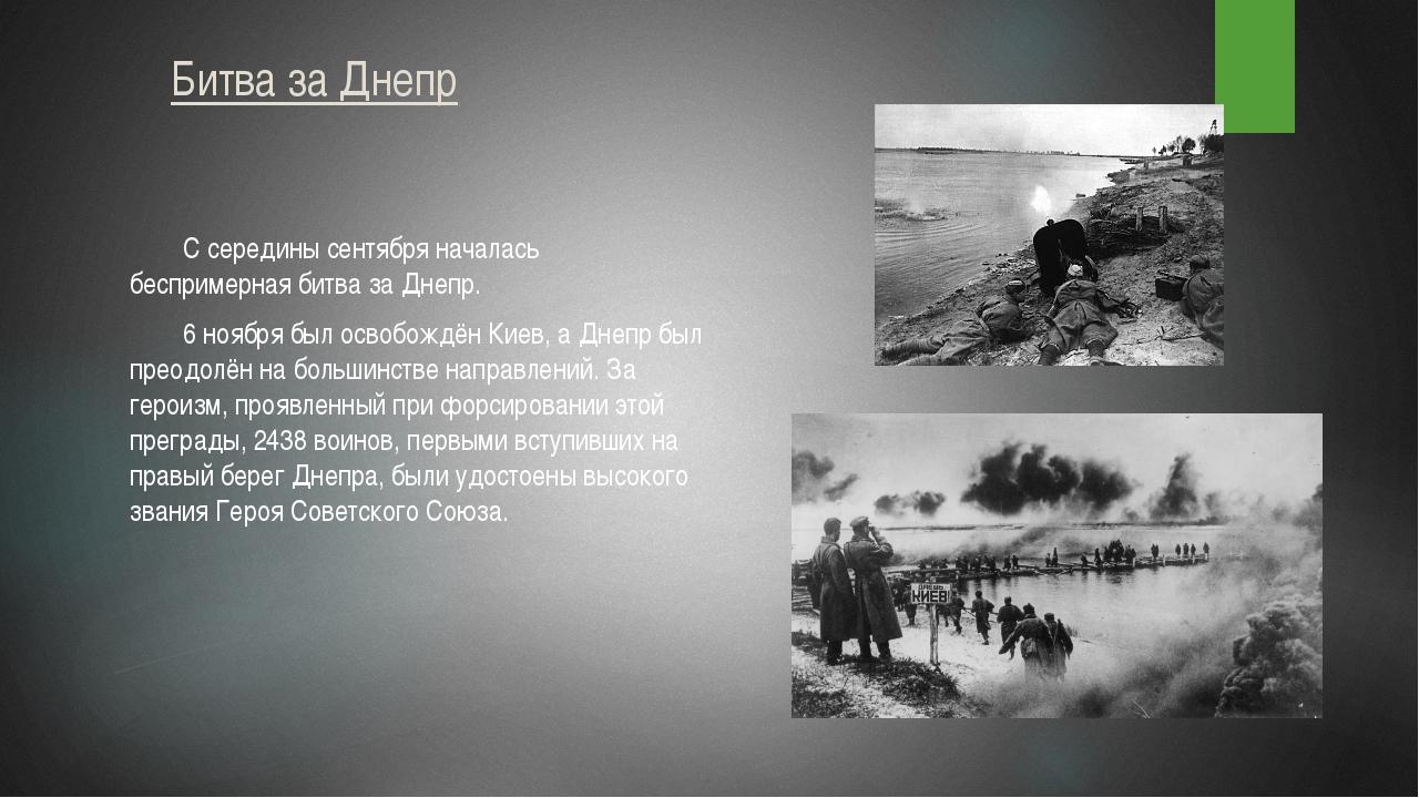 Битва за Днепр С середины сентября началась беспримерная битва за Днепр....