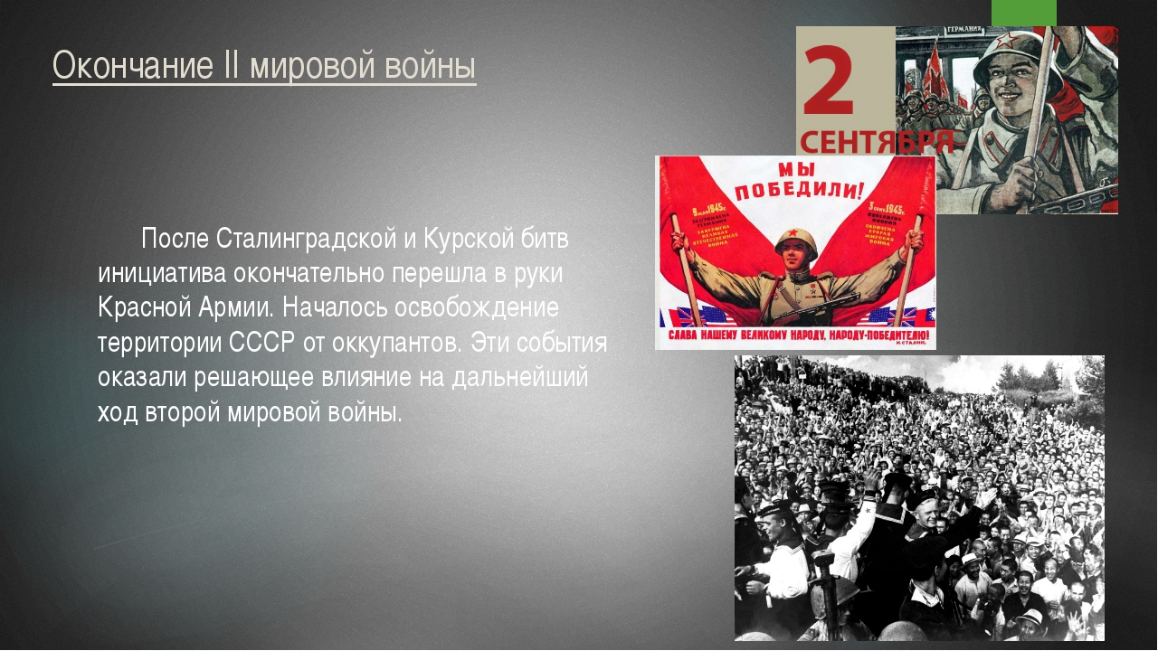 Окончание II мировой войны После Сталинградской и Курской битв инициатива о...