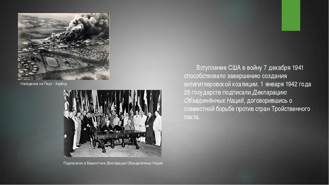Вступление США в войну 7 декабря 1941 способствовало завершению создания а...
