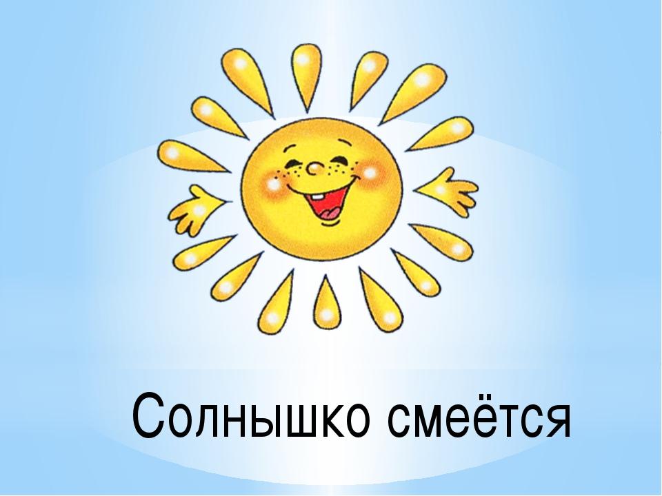 Солнышко смеётся