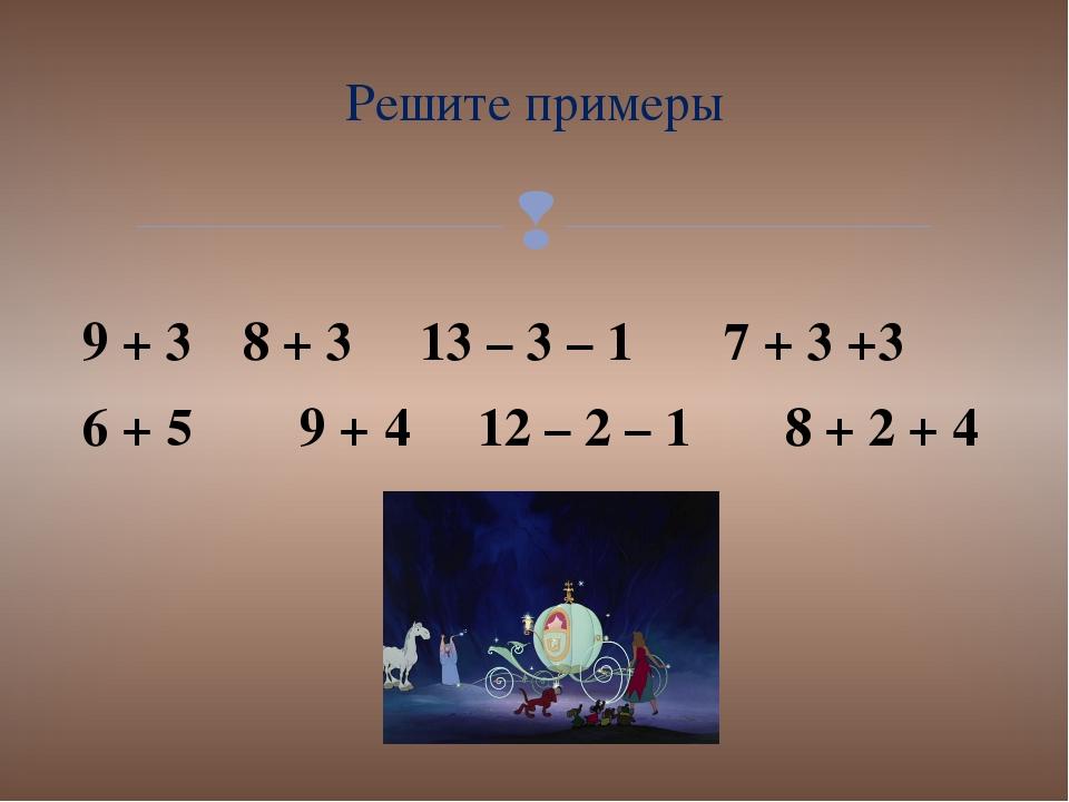 9 + 38 + 3 13 – 3 – 1 7 + 3 +3 6 + 5 9 + 4 12 – 2 – 1 8 + 2 + 4 Решите при...