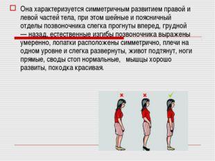 Она характеризуется симметричным развитием правой и левой частей тела, при эт